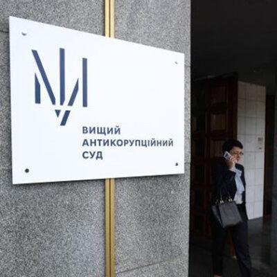 ВАКС оштрафовал сотрудника администрации Бердянского порта