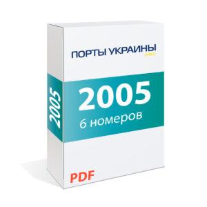 2005 год, 6 номеров журнала