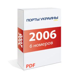 2006 год, 6 номеров журнала