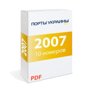 2007 год, 10 номеров журнала