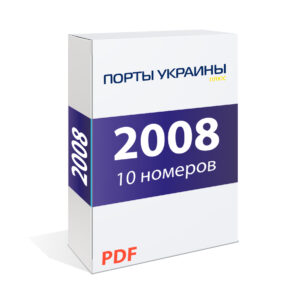 2008 год, 10 номеров журнала