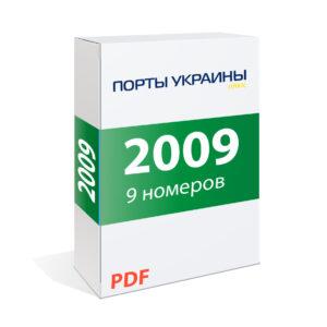 2009 год, 9 номеров журнала