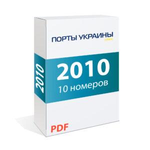 2010 год, 10 номеров журнала