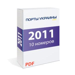 2011 год, 10 номеров журнала
