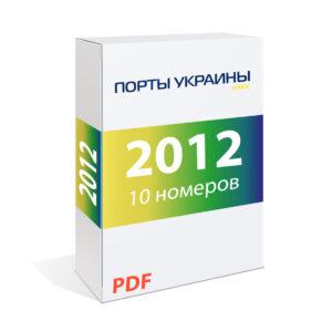 2012 год, 10 номеров журнала