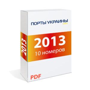 2013 год, 10 номеров журнала