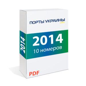 2014 год, 10 номеров журнала