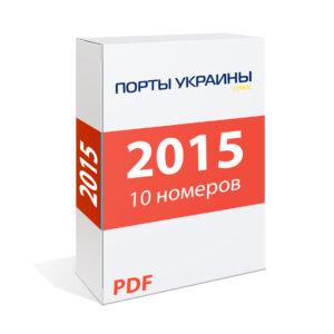 2015 год, 10 номеров журнала