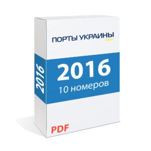 2016 год, 10 номеров журнала