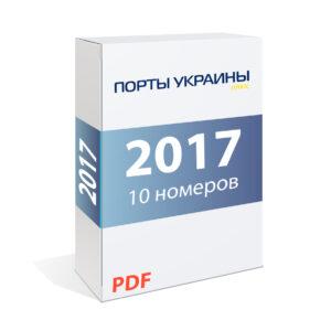 2017 год, 10 номеров журнала