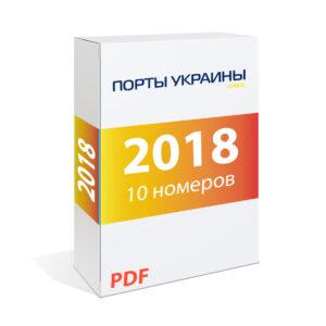 2018 год, 10 номеров журнала