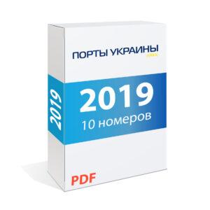 2019 год, 10 номеров журнала