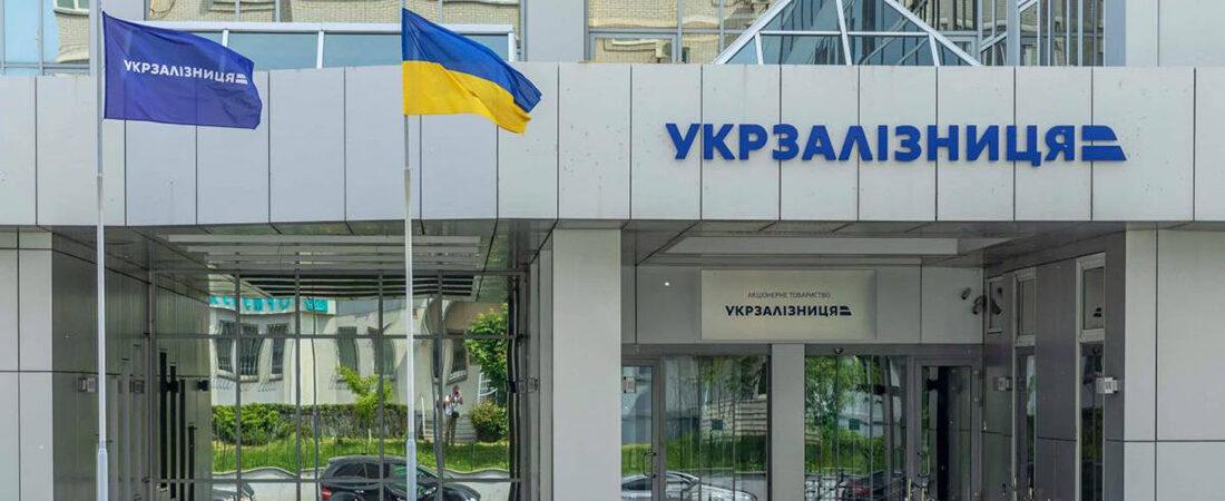 «Укрзализныця» начала поиск нового руководителя