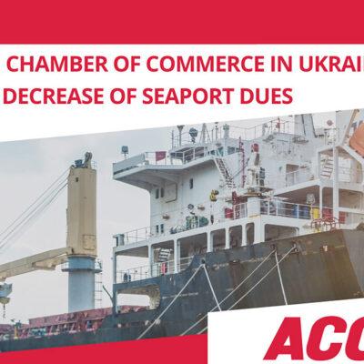 АСС поддержала снижение ставок портовых сборов