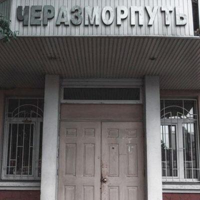 Кабмин передал имущественный комплекс «Черазморпуть» на приватизацию