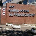 Минобороны подаст в суд на «Кузню на Рыбальском» за сорванный контракт