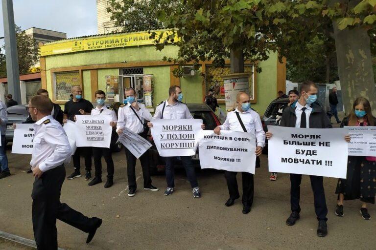 В Одессе проходит марш протеста моряков