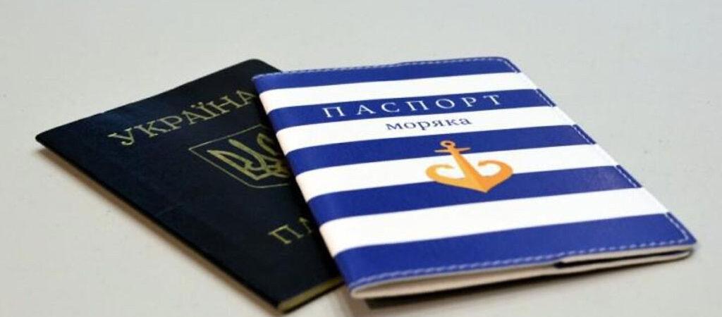 Морская администрация заказала 15 тыс. бланков Паспорта моряка