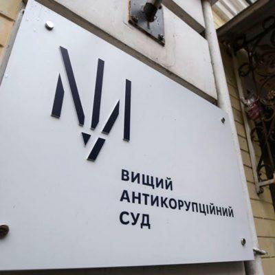 ВАКС назначил дату рассмотрения дела о растрате в порту Бердянск