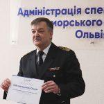 Представители «Кютерминалз Ольвия» вошли в Совет порта «Ольвия»