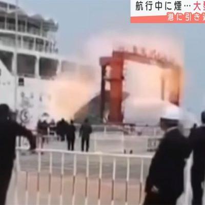В китайском порту Вэйхай у пирса взорвался грузопассажирский паром