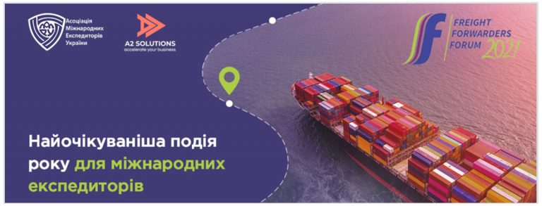 Приглашаем на Freight Forwarders Forum 2021