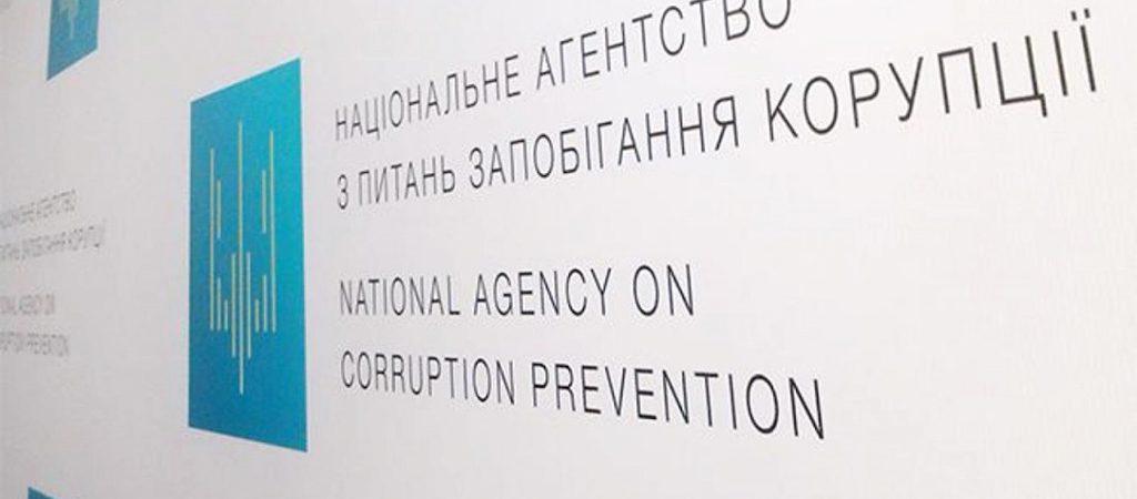 НАПК требует отменить увольнение уполномоченного по предупреждению коррупции в Морской администрации