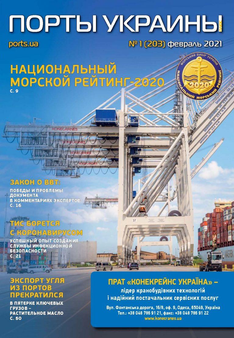 """Журнал """"Порты Украины"""", Февраль, 2021, №1"""