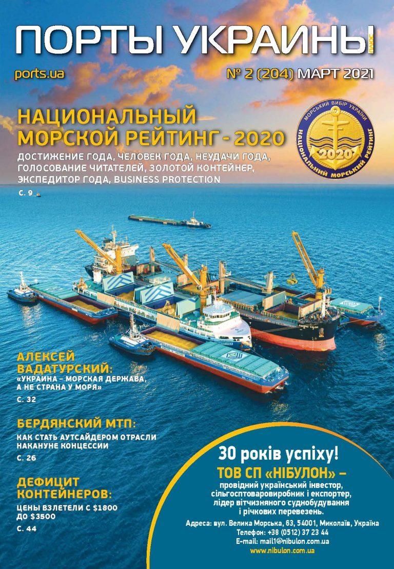 """Журнал """"Порты Украины"""", Март, 2021, №2"""