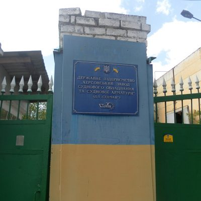 ФГИ выставил на приватизацию херсонский завод «Судмаш»