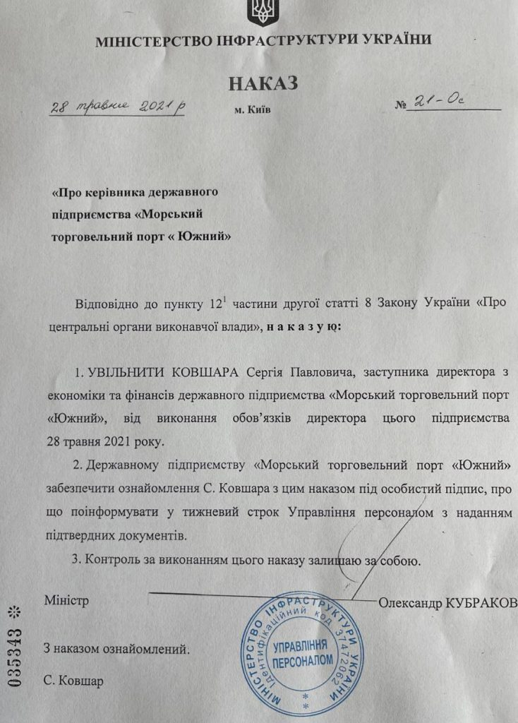 МИУ уволило руководителя госстивидора «Южный»