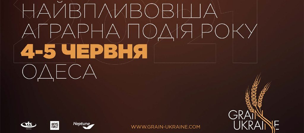 Будущее зерна. Grain Ukraine 2021 объявил полную программу