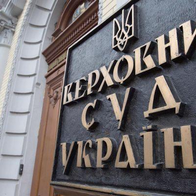 Верховный суд отклонил кассацию Кабмина и МИУ о ликвидации ИПДМ