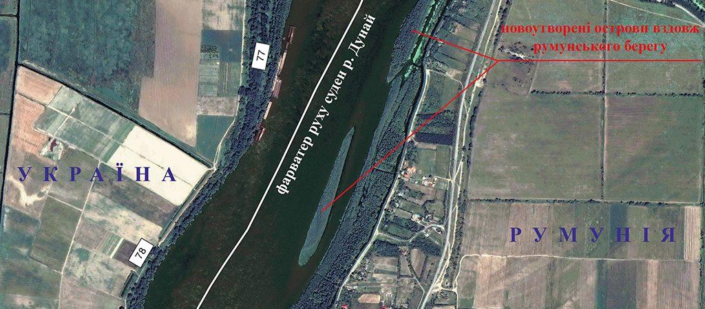 «Госгидрография» обнаружила новые острова и другие опасности в дельте Дуная