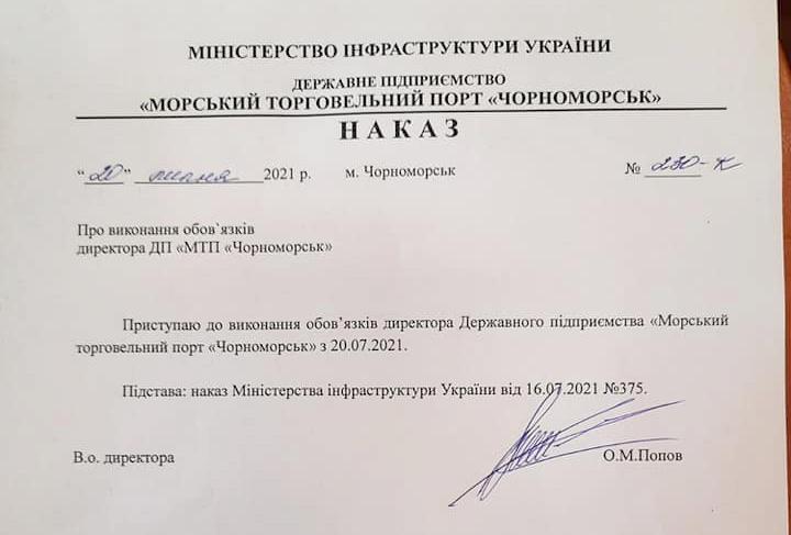 Попов вернулся к руководству госстивидором «Черноморск»