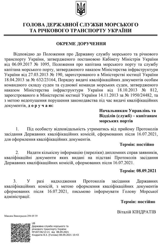 Морадминистрация запретила капитанам портов принимать недействительные протоколы ГКК