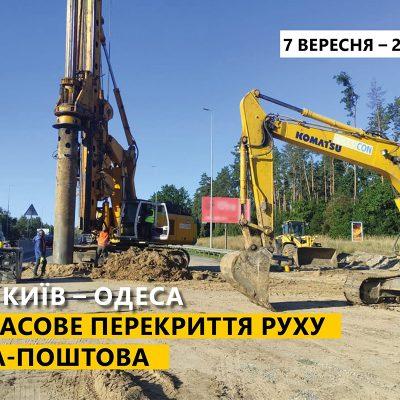 «Укравтодор» ограничил на полтора месяца движение на трассе Киев—Одесса