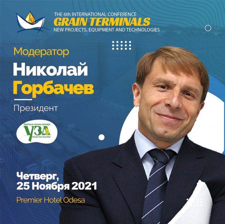 Горбачев Николай