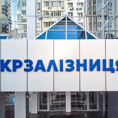 «Укрзализныця» прекратила полномочия четверых членов набсовета